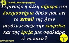 Best Quotes, Funny Quotes, Make Smile, Funny Phrases, Greek Quotes, Stupid Funny Memes, Just For Laughs, Haha, Jokes