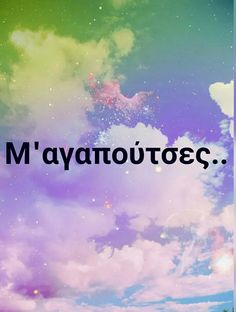 Find images and videos about greek quotes and ελλήνικα on We Heart It - the app to get lost in what you love. Fake People, Greek Quotes, Find Image, We Heart It, How To Get, Sayings, Words, Phony People, Lyrics