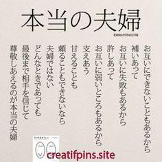 ジュエリー   ジュエリー Wise Quotes, Qoutes, Inspirational Quotes, Life Lesson Quotes, Life Lessons, Favorite Words, Favorite Quotes, Japanese Quotes, Life Philosophy