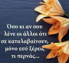 Greek Quotes, Letter Board, Lettering, Nice, Drawing Letters, Texting, Nice France