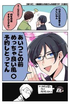 Manga, Shit Happens, Twitter, Sleeve, Manga Comics