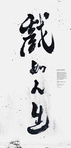 戲如人生 Drama is like life / Work for clinet Creative Director by Lok Ng吳文華…