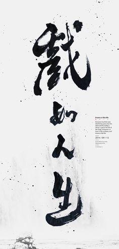 戲如人生 Drama is like life / Work for clinet Creative Director by Lok Ng吳文華 Calligraphy by 吳文華