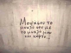 Greek quotes Favorite Quotes, Best Quotes, Love Quotes, Inspirational Quotes, Graffiti Quotes, Street Quotes, Life Words, Wall Quotes, Picture Quotes