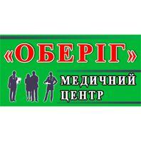 Опубликована новая онлайн-визитка на проекте Pavlograd Online  🌟Обериг - Частная медицинская клиника🌟