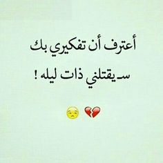 Sad Quotes, Words Quotes, Love Quotes, Arabic Words, Arabic Quotes, Coffee And Books, Just Love, Relationship, Messages