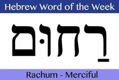 Hebrew is the language of the Bible and often deemed as sacred but this is not the only reason why people choose to learn this ancient language. For many it is the historic heritage and cultural aspects of the nomadic Hebrews that ins Hebrew Writing, Biblical Hebrew, Hebrew Words, Hebrew Quotes, Biblical Names, English To Hebrew, Learning A Second Language, Learn Hebrew, Word Study