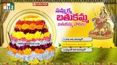 Smmakka Sarakka Bathukamma - Bathukamma Songs - Telangana Bhakthi - JUKEBOX