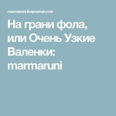 На грани фола, или Очень Узкие Валенки: marmaruni