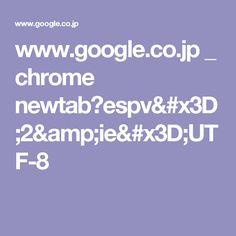 www.google.co.jp _ chrome newtab?espv=2&ie=UTF-8