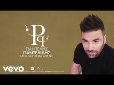 Pantelis Pantelidis - Κάνε Τα Πάντα Απόψε - YouTube Greek Music, Best Dance, My Life, Audio, Youtube, Singers, Theater, Theatres, Teatro