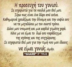 Wisdom Quotes, Book Quotes, Me Quotes, Greek Love Quotes, Little Prayer, You Are My Life, Special Quotes, Faith In God, Good Thoughts
