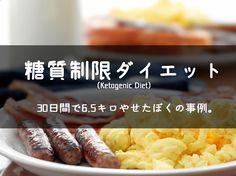 糖質制限ダイエット(ケトジェニックダイエット)。30日間で6.5キロ痩せたぼくの事例 | 東村山から世界へ叫ぶ