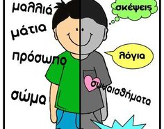 ΔΩΡΕΑΝ υλικό για Γραμματική!!! – Reoulita Greek, Posters, Comics, Poster, Comic, Cartoons, Banners, Billboard, Cartoon