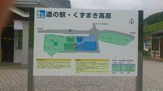 2012年  道の駅  くずまき高原  ①