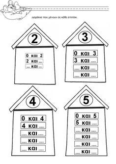 Πρόσθεση και ανάλυση των αριθμών μέχρι το 5 (ΙΙ) - Μαθηματικά Α' Δημοτικού - Φύλλα εργασίας - ΗΛΕΚΤΡΟΝΙΚΗ ΔΙΔΑΣΚΑΛΙΑ Lego Coloring, Greek Language, First Grade Math, Special Education, Learning Activities, Mathematics, Preschool, Playing Cards, Teacher