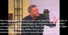 μαρκορας Taps, Bond, Greek, Tumblr, Posts, Thoughts, Quotes, Quotations, Messages