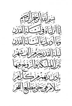 Al-Qadr 97, 1-5