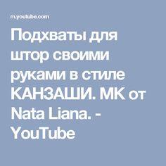Подхваты для штор своими руками в стиле КАНЗАШИ. МК от Nata Liana. - YouTube