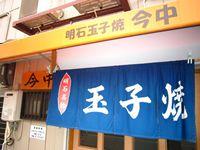 明石焼(玉子焼)  一般社団法人明石観光協会