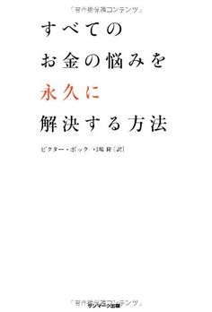 すべてのお金の悩みを永久に解決する方法   ビクター・ボック http://www.amazon.co.jp/dp/4763133675/ref=cm_sw_r_pi_dp_bwP8wb0HDMAB7