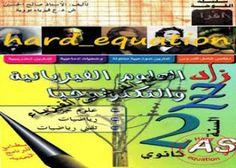 تحميل كتاب زاد العلوم الفيزيائية والتكنولوجيا pdf