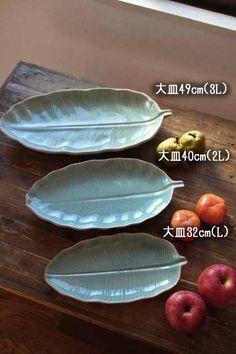 バナナリーフの大皿32cm L 雑貨とセラドン焼き食器の通販専門ショップ【ゆるんふる】