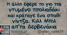 Funny Picture Quotes, Funny Photos, Funny Greek, Teen Posts, Try Not To Laugh, Greek Quotes, Haha, Comedy, Jokes