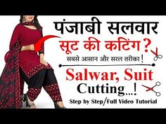 In this Full Video Tutorial You Learn Step by Step Salwar Kurti Cutting in Hindi with Salwar Suit Cutting.If have You any Question Related to this Kurti Cutt. Red Ball Gowns, Salwar Suits, Kurti, Stitching, This Or That Questions, Youtube, Fashion, Costura, Moda