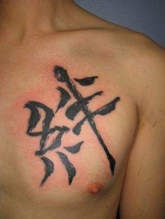 胸,文字のタトゥーデザイン|タトゥーナビ