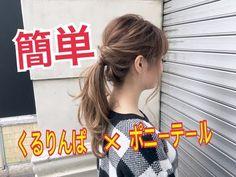 【簡単】ゴム2本クロポニ&三つ編みワンテールアレンジ - YouTube