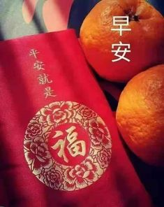 Happy Morning Quotes, Good Morning Gif, Chinese New Year Greeting, Greed, Seasons, Day, Good Morning, Seasons Of The Year