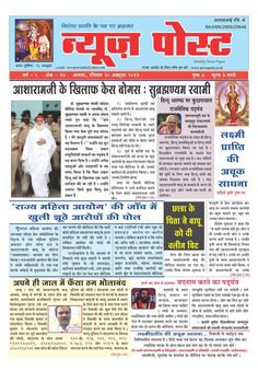 News Post 20-10-2013 Page 1