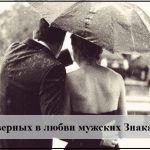 4 самых верных в любви мужских Знака Зодиака