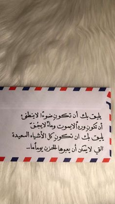 Mood Quotes, Poetry Quotes, Life Quotes, Arabic English Quotes, Funny Arabic Quotes, Sweet Words, Love Words, Photo Quotes, Picture Quotes