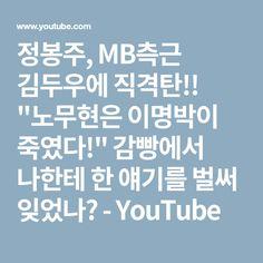 """정봉주, MB측근 김두우에 직격탄!! """"노무현은 이명박이 죽였다!"""" 감빵에서 나한테 한 얘기를 벌써 잊었나? - YouTube"""