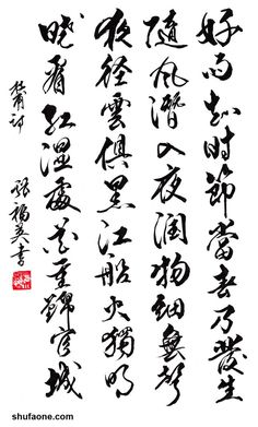 chinese calligraphy art design by 張福英  http://shufaone.com/gallery132/