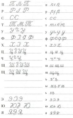 Russian Alphabet In Capital Letters