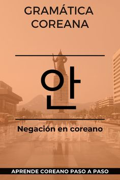 Learn Korean, Corian, Korean Language, Idioms, Homeschool, Study, Learning, Memes, Tips