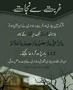 Duaa Islam, Islam Hadith, Allah Islam, Islam Quran, Prayer Verses, Quran Verses, Quran Quotes, Rumi Quotes, Islamic Phrases