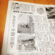 実家でも新聞記事を確認しました1月21日(土)の中日新聞市民版地名さんぽコーナーになんであのときcafeの写真等掲載されてます #中日新聞 #なんであのときカフェ