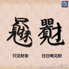 Chinese Calligraphy, Caligraphy, Chinese Quotes, Chinese Characters, Alphabet, Typography, Inspirational Quotes, Symbols, Writing