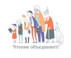 Наталья Тылосова — «Чтение объединяет».