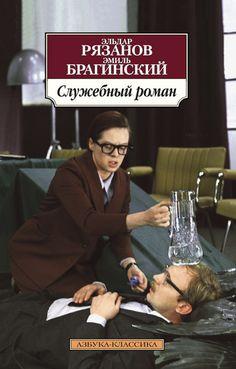 Служебный роман. Брагинский Э. Рязанов Э.