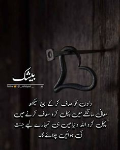 Urdu Quotes, Poetry Quotes, Urdu Poetry, Quotations, Qoutes, Life Quotes, Urdu Thoughts, Deep Thoughts, Islamic Messages