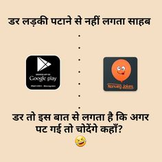 Hindi non veg jokes Funny Jokes In Hindi, Very Funny Jokes, Funny Picture Quotes, Funny Quotes, Romantic Jokes, New Year Jokes, Inspiring Quotes About Life, Inspirational Quotes, Facebook Jokes