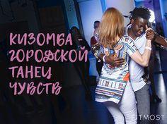 """Кизомба - многие считают, что кизомба родом из Латинской Америки, но на самом деле этот танец появился в Анголе. В переводе кизомба означает """"медленнр следовать"""", и это подтверждают движения - танец очень чувственный и плавный. Сейчас кизомба - одно из самых популярных направлений парных танцев в мире. В студии Касабланка проходят занятия под чутким руководством кизомбьеро Фредерико Пино https://www.fitmost.ru/studioinfo/329/kasablanka-m-kitay-gorod"""
