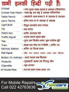Pleasant hindi Jokes set. I beg you share with men and women you love