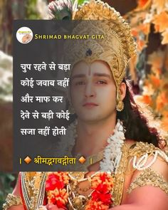 Radha Krishna Love Quotes, Lord Krishna Images, Good Boy Quotes, Feeling Blessed Quotes, Birthday Cake Writing, English Short Stories, Lord Krishna Wallpapers, Hindi Quotes On Life, Girly Attitude Quotes