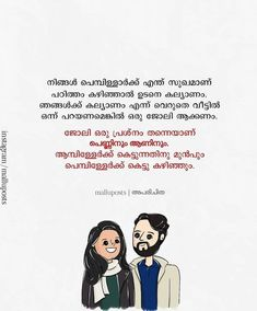 She Quotes, Status Quotes, Love Wallpapers Romantic, Malayalam Quotes, My Life, Typography, Facts, Thoughts, Feelings